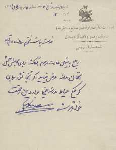 وزارت معارف و اقاف و صتایع مستظرفه