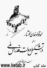 afshar urumi
